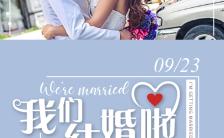 蓝色北欧风小清新婚礼邀请函请帖请柬H5模板缩略图