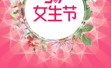 粉色简约温馨3.7女生节商家促销宣传H5模板缩略图