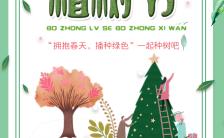 清新文艺卡通手绘植树节公益活动宣传邀请函H5模板缩略图