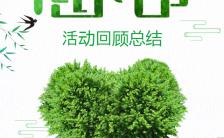 312植树节清新文艺企业公益植树活动相册记录H5模板缩略图