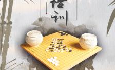 古典水墨中国风国学少儿围棋培训招生宣传H5模板缩略图
