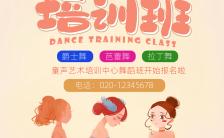 活泼橙卡通手绘舞蹈班培训少儿兴趣班招生宣传H5模板缩略图