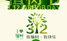 绿色扁平简约植树节公益企业活动宣传H5模板缩略图