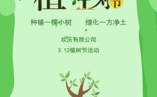 绿色卡通清新3.12植树节公益活动邀请函H5模板缩略图