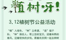 绿色清新312植树节公益活动宣传H5模板缩略图