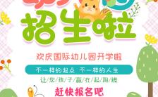 多彩可爱卡通幼儿园开园招生宣传介绍H5模板缩略图