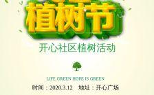绿色清新扁平风312植树节公益活动邀请函H5模板缩略图