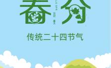 简约插画风二十四传统节气春分介绍企业宣传推广H5模板缩略图