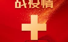 战胜疫情高端红金公司抗击疫情防护宣传册H5模板缩略图