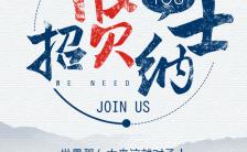 春季简约蓝色中国风招聘招募校园招聘企业H5模板缩略图