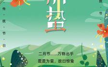 绿色温馨二十四节气之惊蛰宣传祝福推广H5模板缩略图