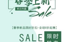 绿色扁平简约风春季新品促销宣传H5模板缩略图