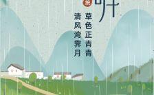田野牧歌手绘插画清明节春游踏青祭祖节日宣传习俗普及H5模板缩略图