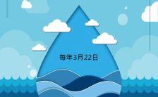 简约设计风格蓝色大气世界水日公益宣传行业宣传H5模版缩略图