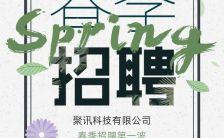 小清新春季招聘企业招聘社会招聘H5模板缩略图