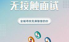 线上无接触面试公司企业招聘宣传H5模板缩略图