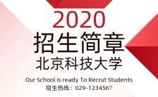 2020招生简章职业学校招生大学招生成人教育招生H5模板缩略图