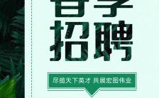 清新大气公司企业招聘宣传H5模板缩略图