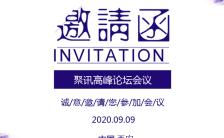 紫色大气清新会议展会邀请函H5模板缩略图