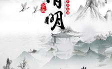 水墨中国风清明节文化习俗普及放假通知H5模板缩略图