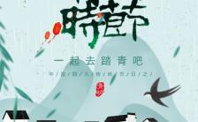小清新清明节习俗公司放假通知旅行推广H5模板缩略图
