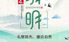 唯美中国风清明节企业宣传放假通知踏青游玩H5模板缩略图