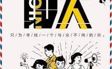 黄色缺人扁平化企业招聘宣传H5模板缩略图