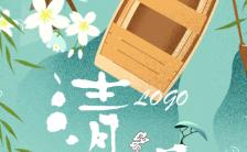 唯美动态清明节企业宣传节日祝福H5模板缩略图