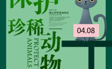 绿色清新珍稀动物保护日活动邀请H5模板缩略图