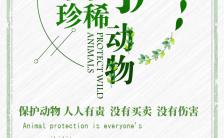4.8国际珍稀动物保护日公益活动邀请H5模板缩略图