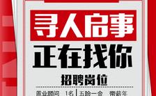 红色酷炫社会日报风格互联网招聘H5模板缩略图