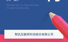 简约个性时尚红蓝商务招聘宣传H5模板缩略图