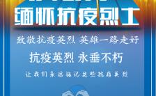 简洁大气蓝色清明节缅怀抗疫烈士企业公益宣传H5模版缩略图