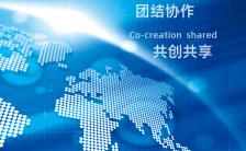 蓝色商务风新品推介企业宣传H5模板缩略图