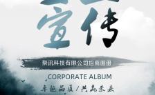 水墨中国风墨绿色企业宣传画册H5模板缩略图
