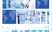蓝色商务全民抗疫线上医疗手册医院宣传H5模板缩略图