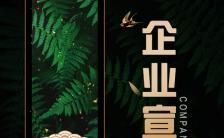 墨绿色新古风企业宣传企业招商宣传册H5模板缩略图
