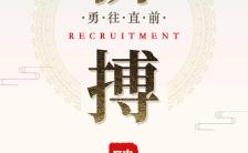蓝色高端中国风人才招聘企业公司招聘H5模板缩略图