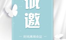 小清新文艺风企业会议邀请函讲座论坛H5模板缩略图