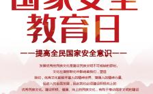 4.15全民国家安全教育日宣传H5模板缩略图