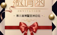 时尚高端晚宴会议邀请函H5模板缩略图