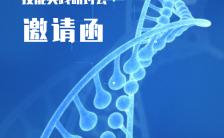 蓝色大气全球医疗医药器械企业学术高峰会邀请函H5模板缩略图