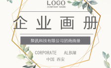 淡绿小清新企业宣传画册企业招商H5模板缩略图