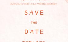橘色水墨ins婚礼邀请函H5模板缩略图