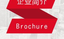 简约商务红色企业宣传册公司宣传H5模板缩略图