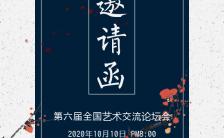 蓝色中国风企业会议论坛会议邀请函H5模板缩略图