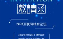 蓝色科技互联网峰会会议邀请函H5模板缩略图