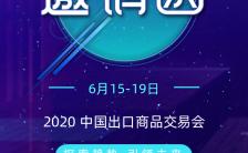 时尚炫酷广交会发布会新品发布会邀请函H5模板缩略图