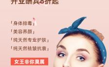 粉色时尚大气整形美容中心开业优惠促销宣传h5模板缩略图