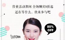 粉色小清新整形美容中心开业优惠促销宣传h5模板缩略图